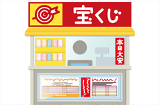 日本一の宝くじ売り場の中にある一番人気の窓口は?