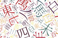 歴史は日本人がつくった!?~中国発祥ではない熟語集