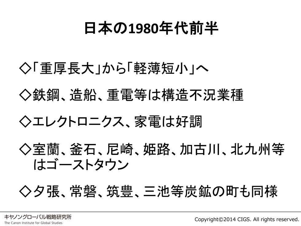 構造不況でも全体は好調―80年代後半の日本と酷似