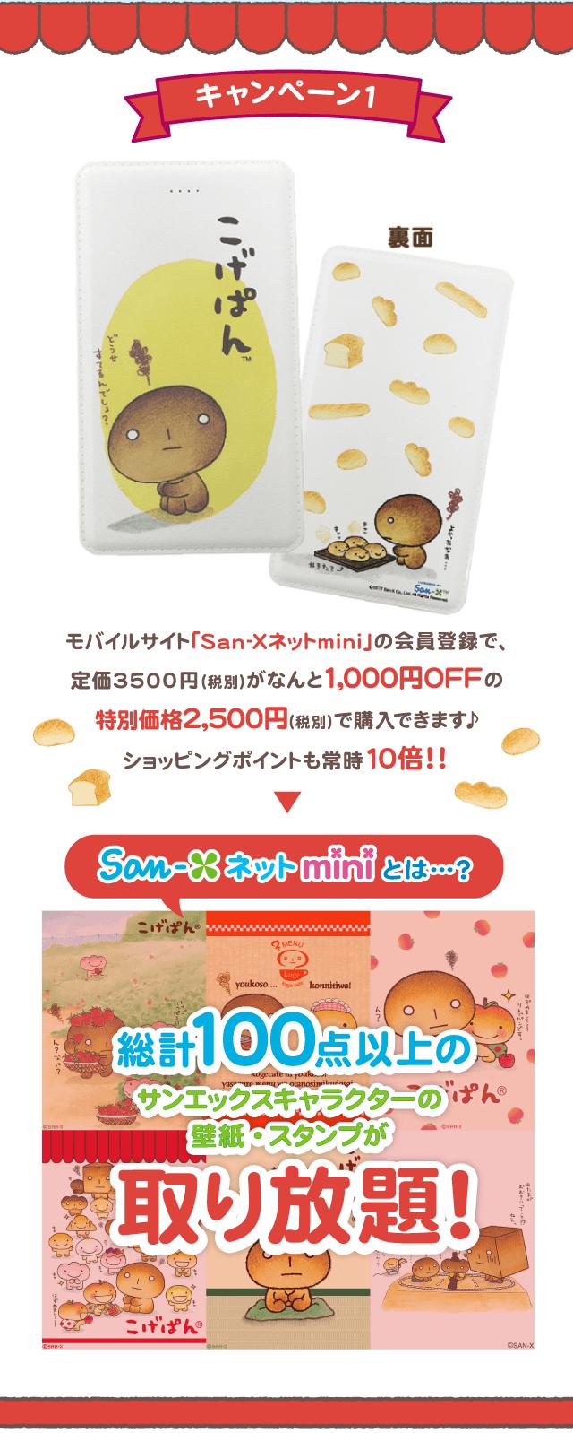 San-XキャラShopモバイルバッテリー発売キャンペーンこげぱん