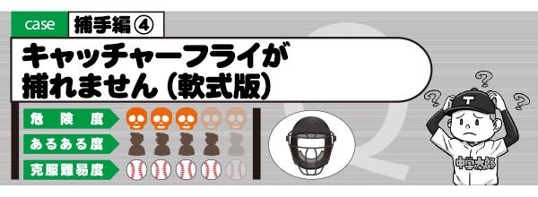 《実践野球!弱点克服マニュアル》捕手編�C キャッチャーフライが捕れません(軟式版)