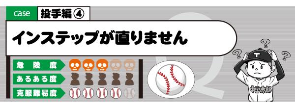 《実践野球!弱点克服マニュアル》投手編�C インステップが直りません