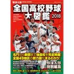 週刊野球太郎 高校野球・ドラフト情報#7 記事画像#2