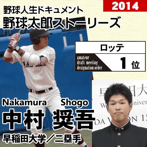 《野球太郎ストーリーズ》ロッテ2014年ドラフト1位、中村奨吾。走攻守に高レベルでまとまった早稲田大主将