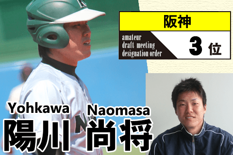 《野球太郎ストーリーズ》阪神2013年ドラフト3位、陽川尚将。屈辱の育成指名から4年、奮起を誓う強打者