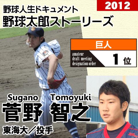 《野球太郎ストーリーズ》巨人2012年ドラフト1位、菅野智之。雌伏の1年を正解だったと認めさせるために(2)