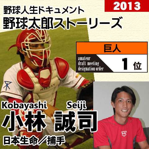 《野球太郎ストーリーズ》巨人2013年ドラフト1位、小林誠司。社会人でイチから技術を磨き直した強肩捕手