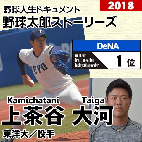 《野球太郎ストーリーズ》DeNA2018年ドラフト1位、上茶谷大河。今春に初勝利&三冠と大躍進の151キロ右腕(1)