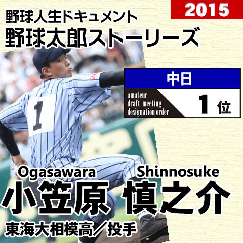 《野球太郎ストーリーズ》中日2015年ドラフト1位、小笠原慎之介。最速151キロを投げ込む甲子園優勝左腕(1)