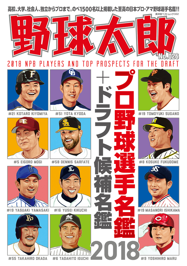 野球太郎No.026 プロ野球選手名鑑+ドラフト候補名鑑2018 表紙