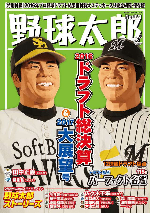 野球太郎No.021 2016ドラフト総決算&2017大展望号