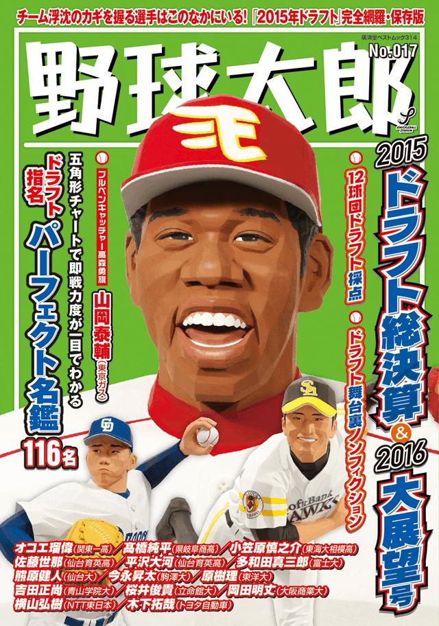 野球太郎No.017 2015ドラフト総決算&2016大展望号
